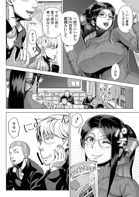 Hajimete no Hitozuma 164