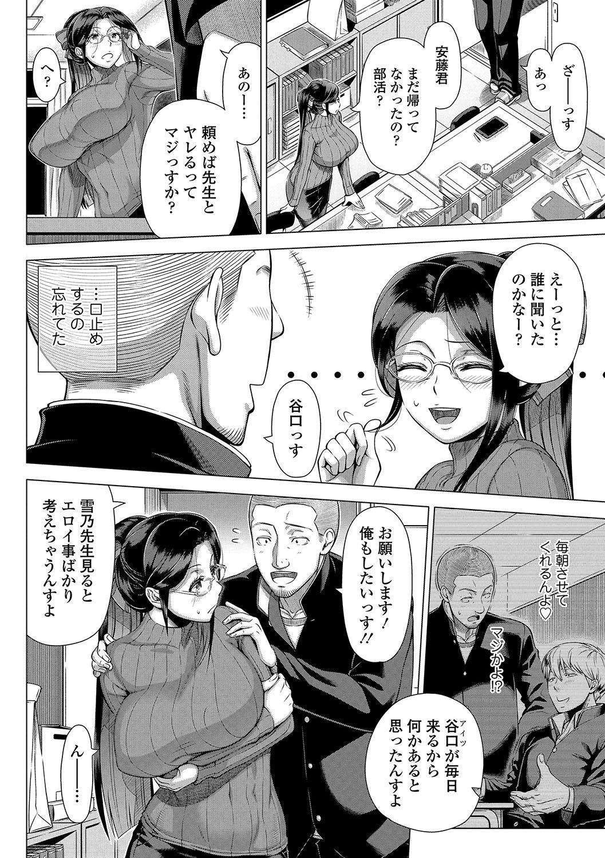Hajimete no Hitozuma 166