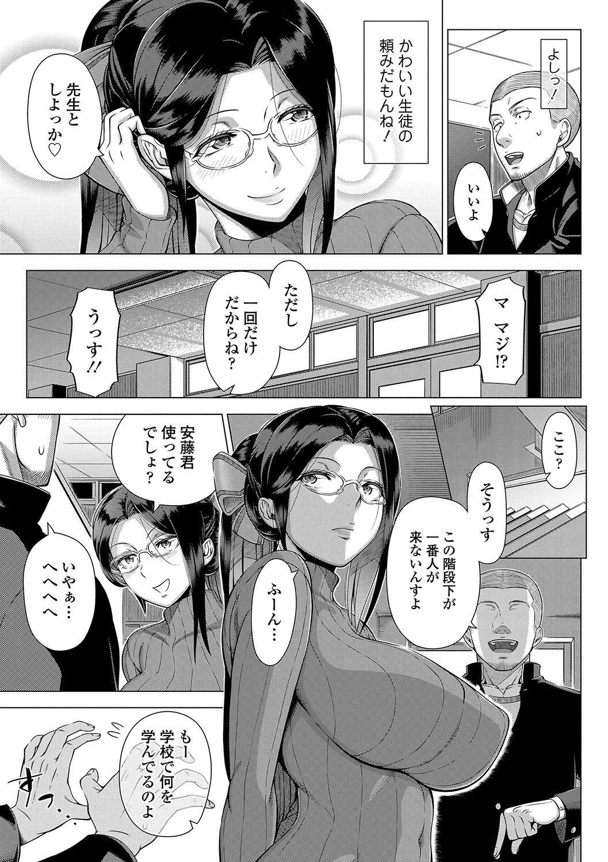 Hajimete no Hitozuma 167