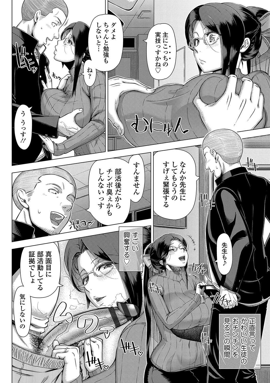 Hajimete no Hitozuma 168
