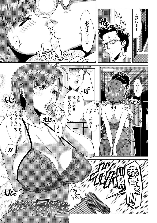 Hajimete no Hitozuma 187
