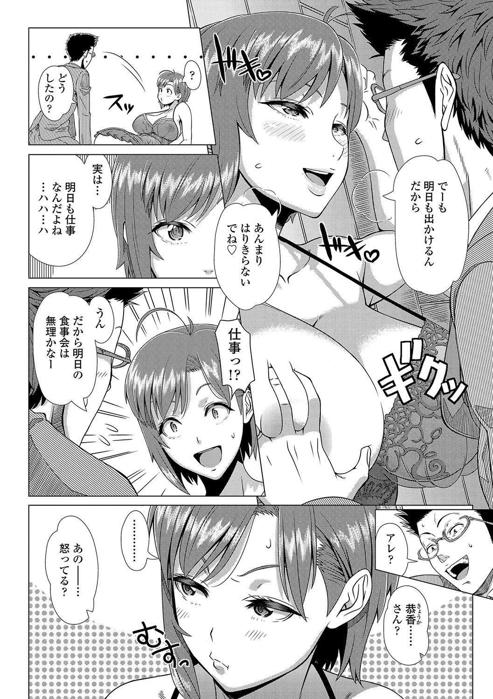 Hajimete no Hitozuma 188