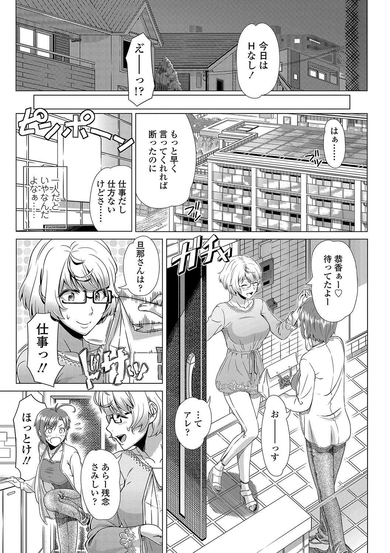 Hajimete no Hitozuma 189