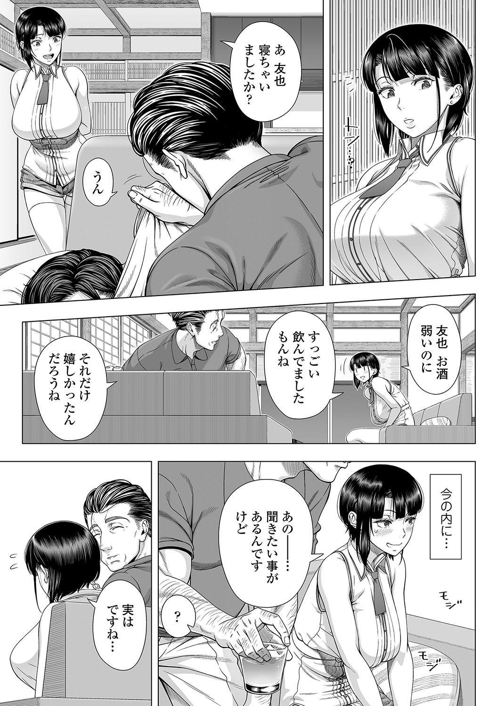 Hajimete no Hitozuma 19