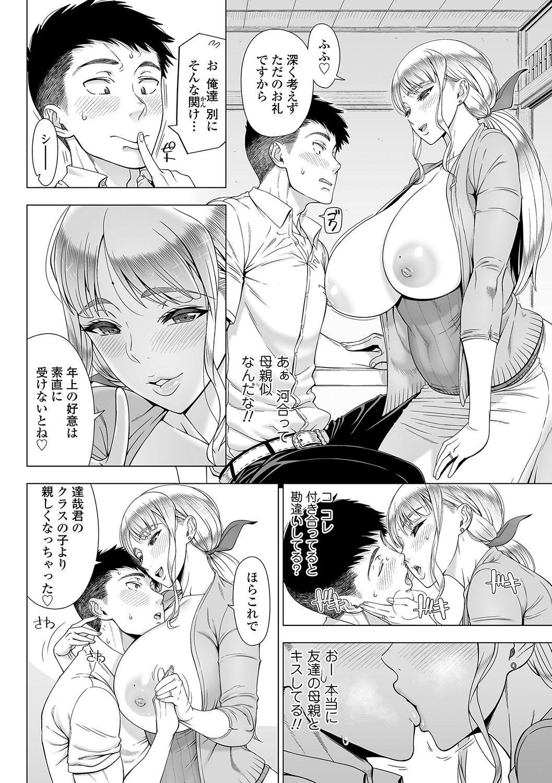 Hajimete no Hitozuma 216