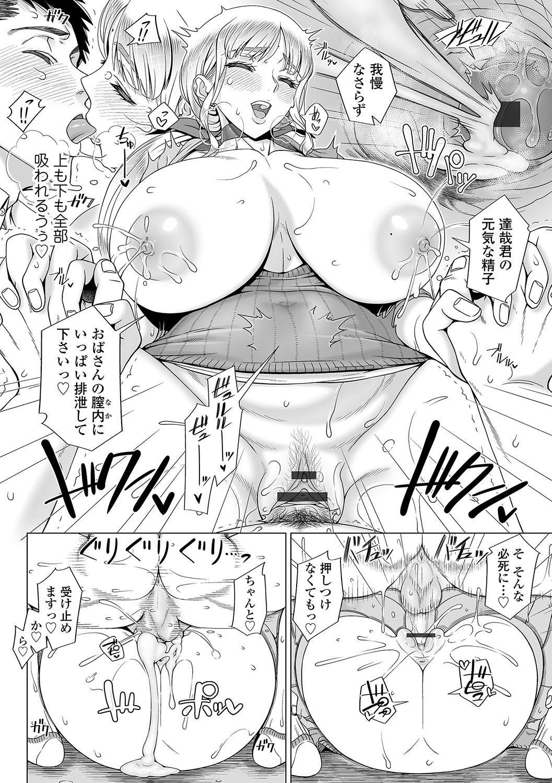 Hajimete no Hitozuma 224