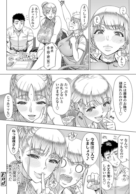 Hajimete no Hitozuma 232