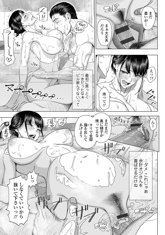 Hajimete no Hitozuma 51