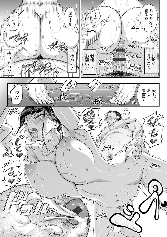 Hajimete no Hitozuma 57