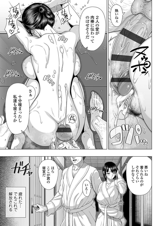 Hajimete no Hitozuma 59