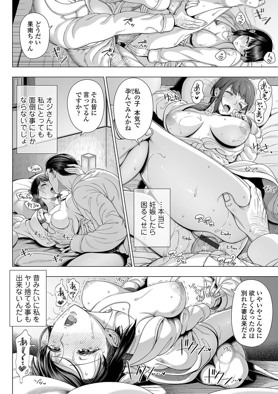 Hajimete no Hitozuma 62