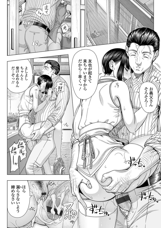 Hajimete no Hitozuma 66