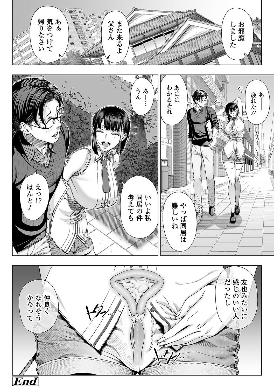 Hajimete no Hitozuma 68