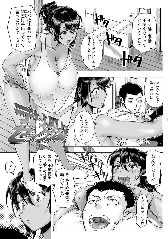Hajimete no Hitozuma 69