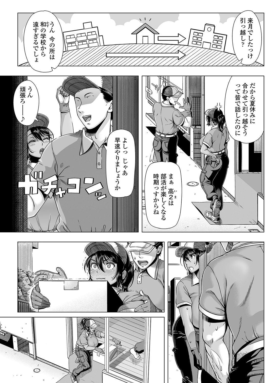 Hajimete no Hitozuma 71