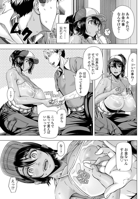Hajimete no Hitozuma 73