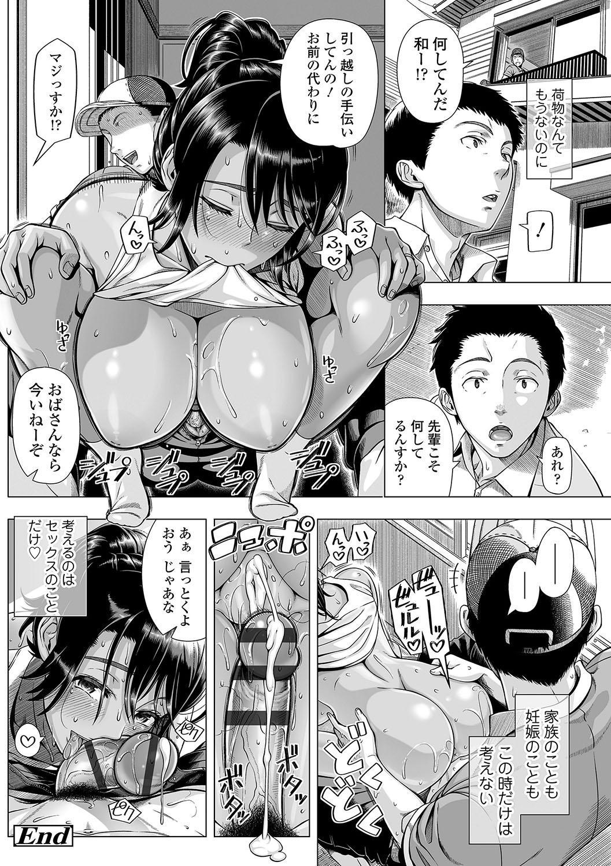 Hajimete no Hitozuma 96