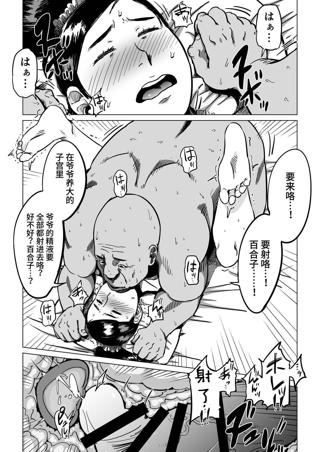 Sofu, Mago to Asobu 18