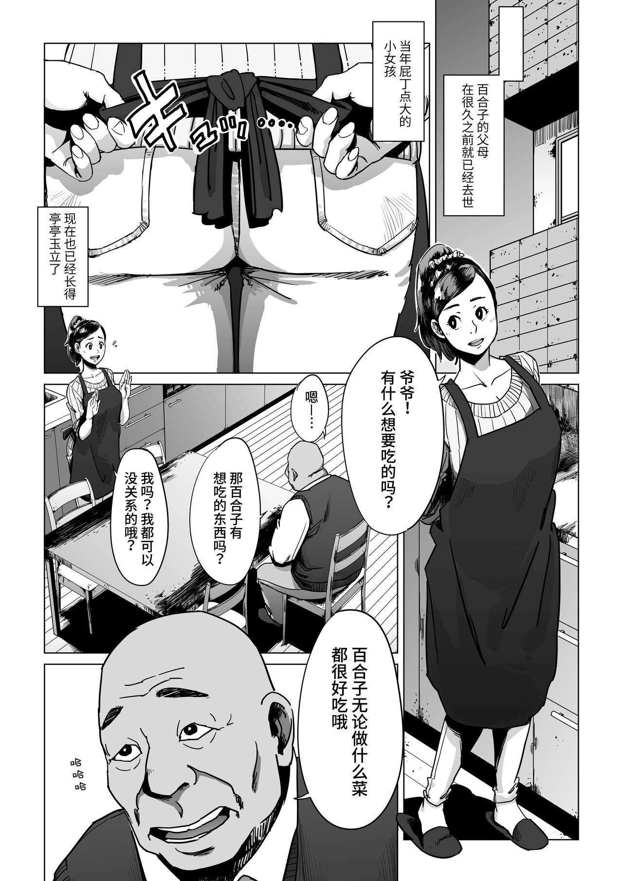 Sofu, Mago to Asobu 1