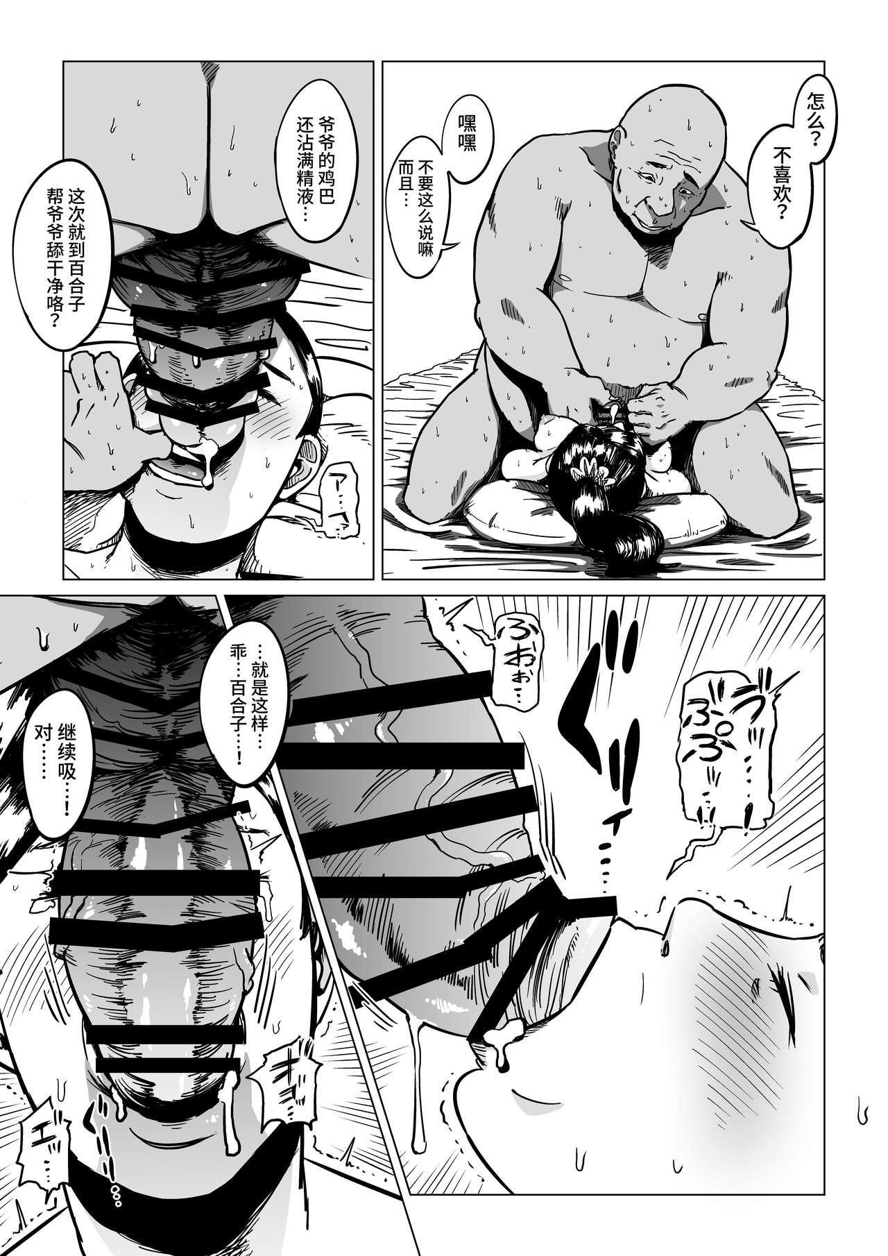 Sofu, Mago to Asobu 21
