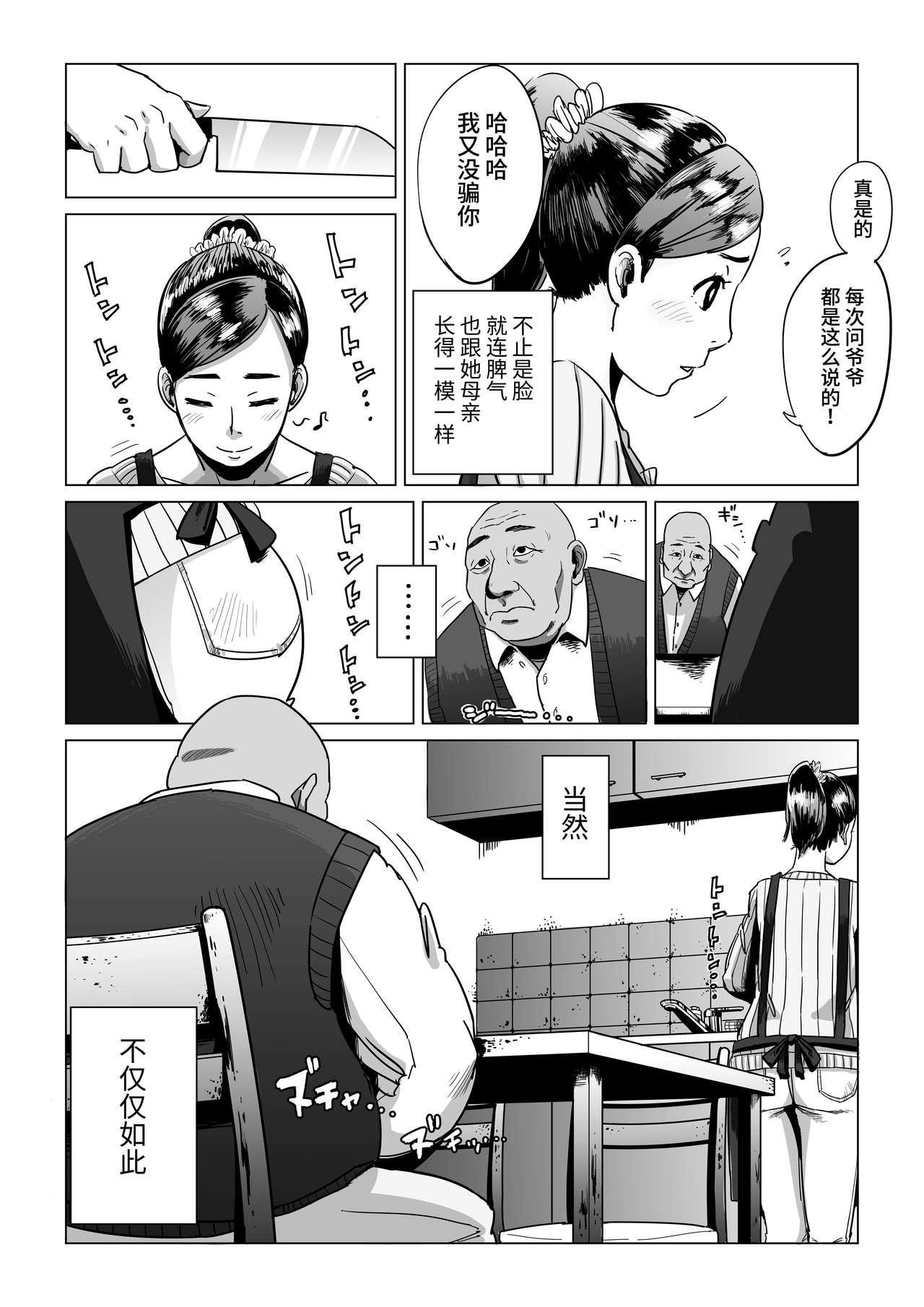 Sofu, Mago to Asobu 2