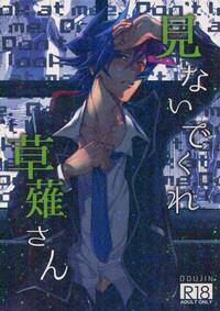 Minaide Kure Kusanagi-san 1