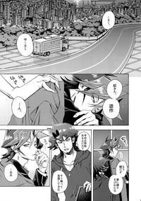 Minaide Kure Kusanagi-san 4