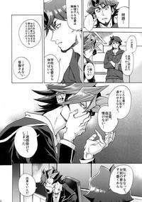 Minaide Kure Kusanagi-san 9