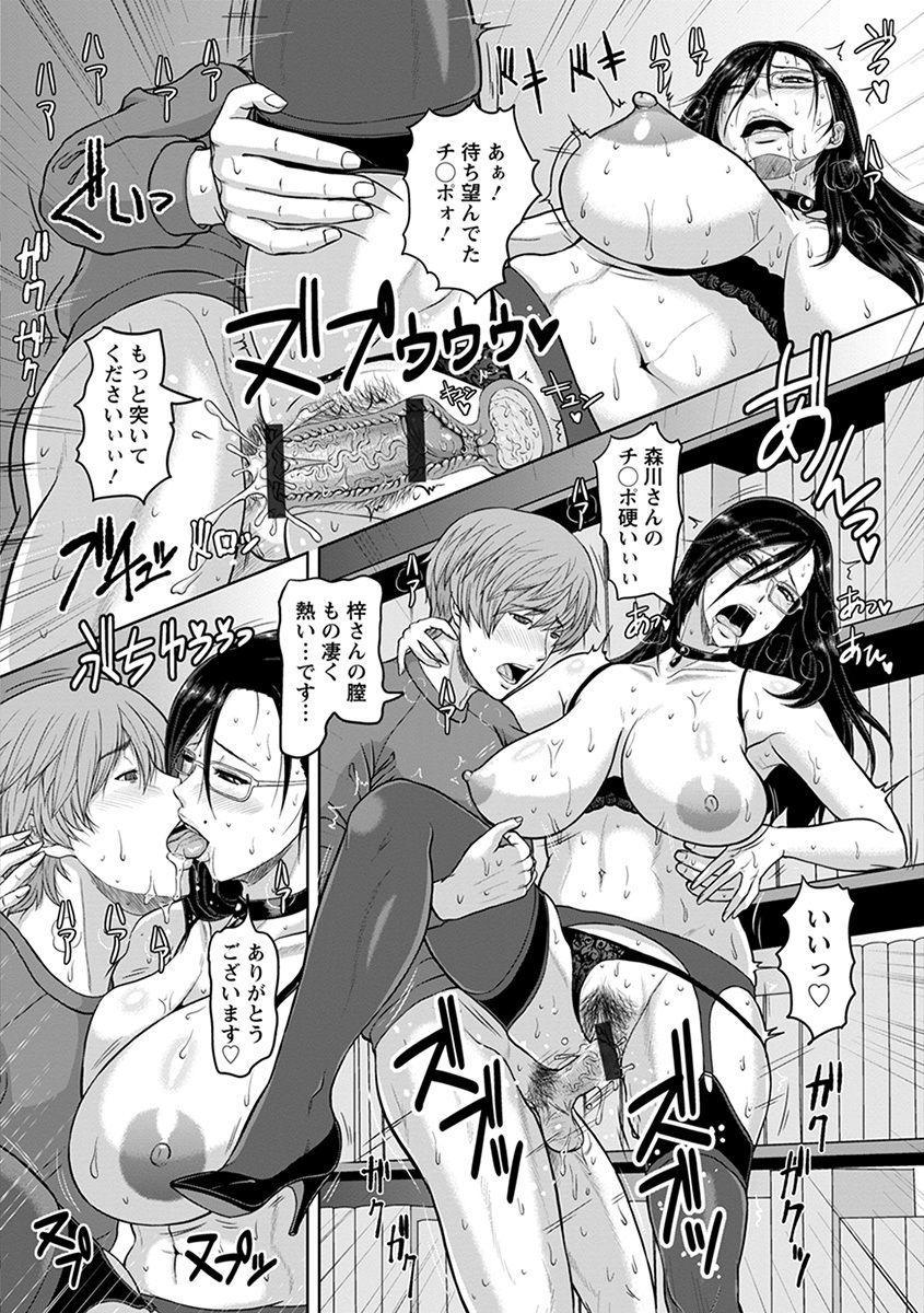 Angel Club MEGA Vol. 38 107