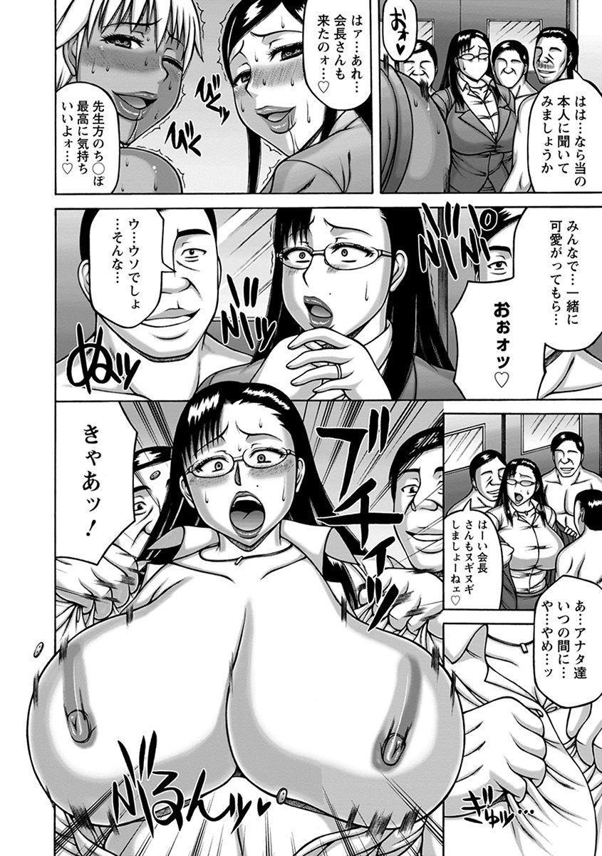 Angel Club MEGA Vol. 38 141