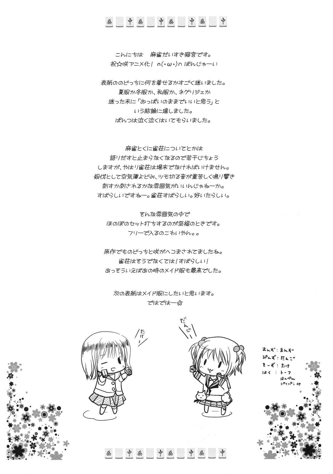 Nodocchi to Washizu Mahjong 2