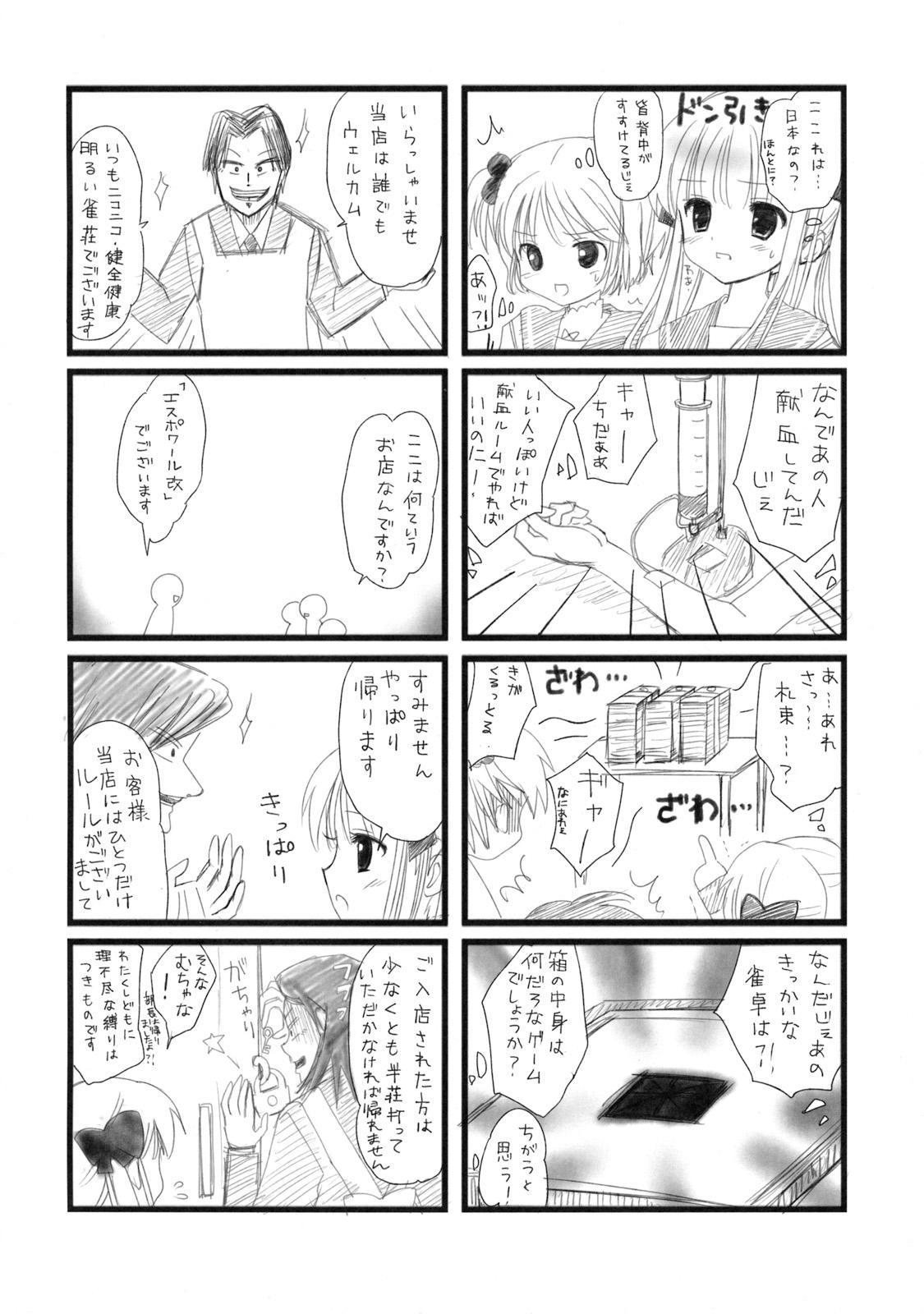 Nodocchi to Washizu Mahjong 4