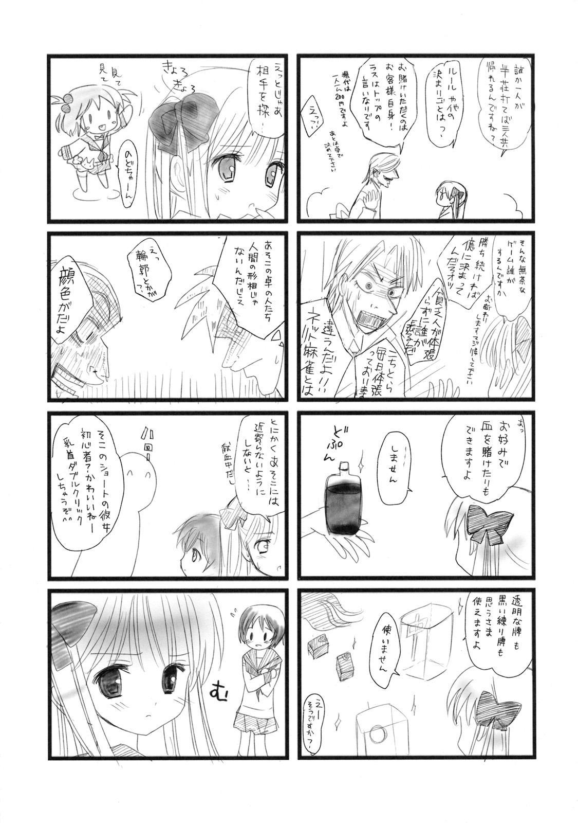 Nodocchi to Washizu Mahjong 5