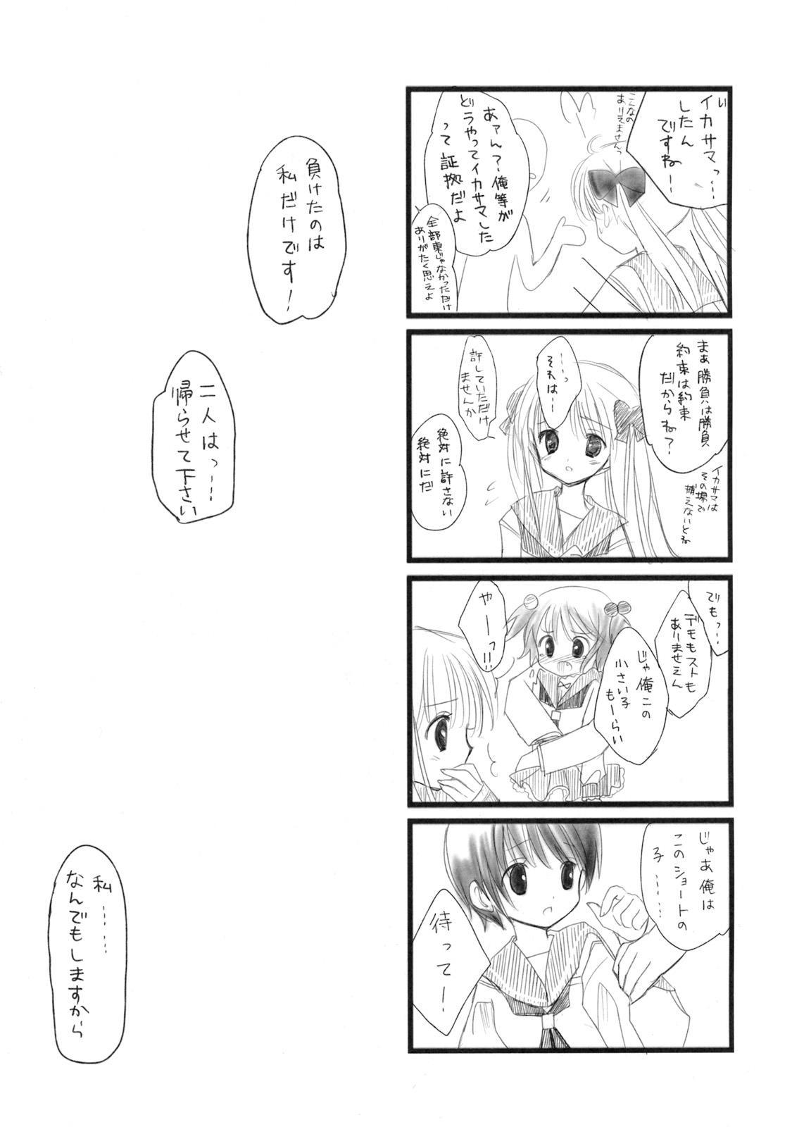 Nodocchi to Washizu Mahjong 7