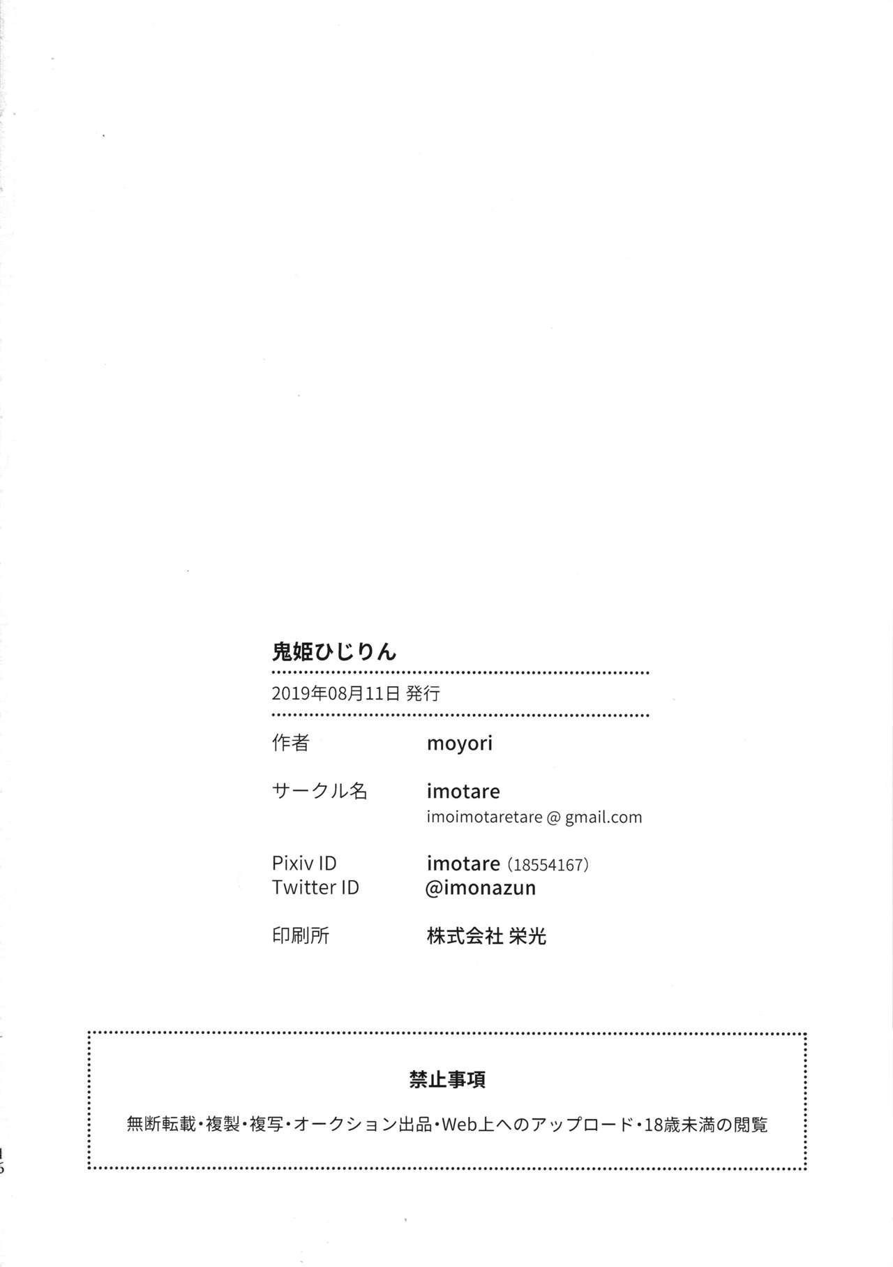Onihime Hijirin 16