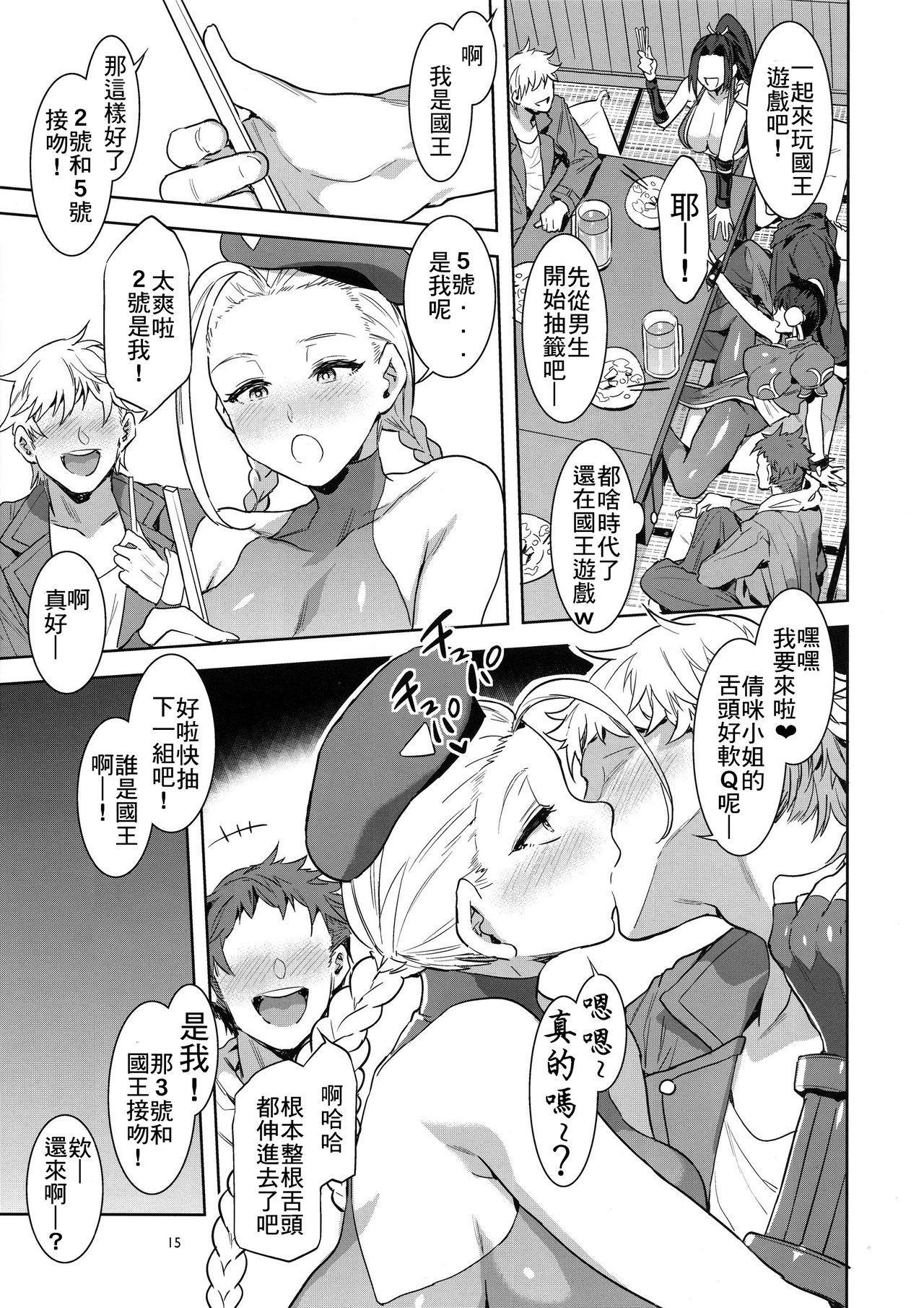 Kakutou Musume Yarimoku Goukon | 格鬥女孩的幹砲聯誼 14