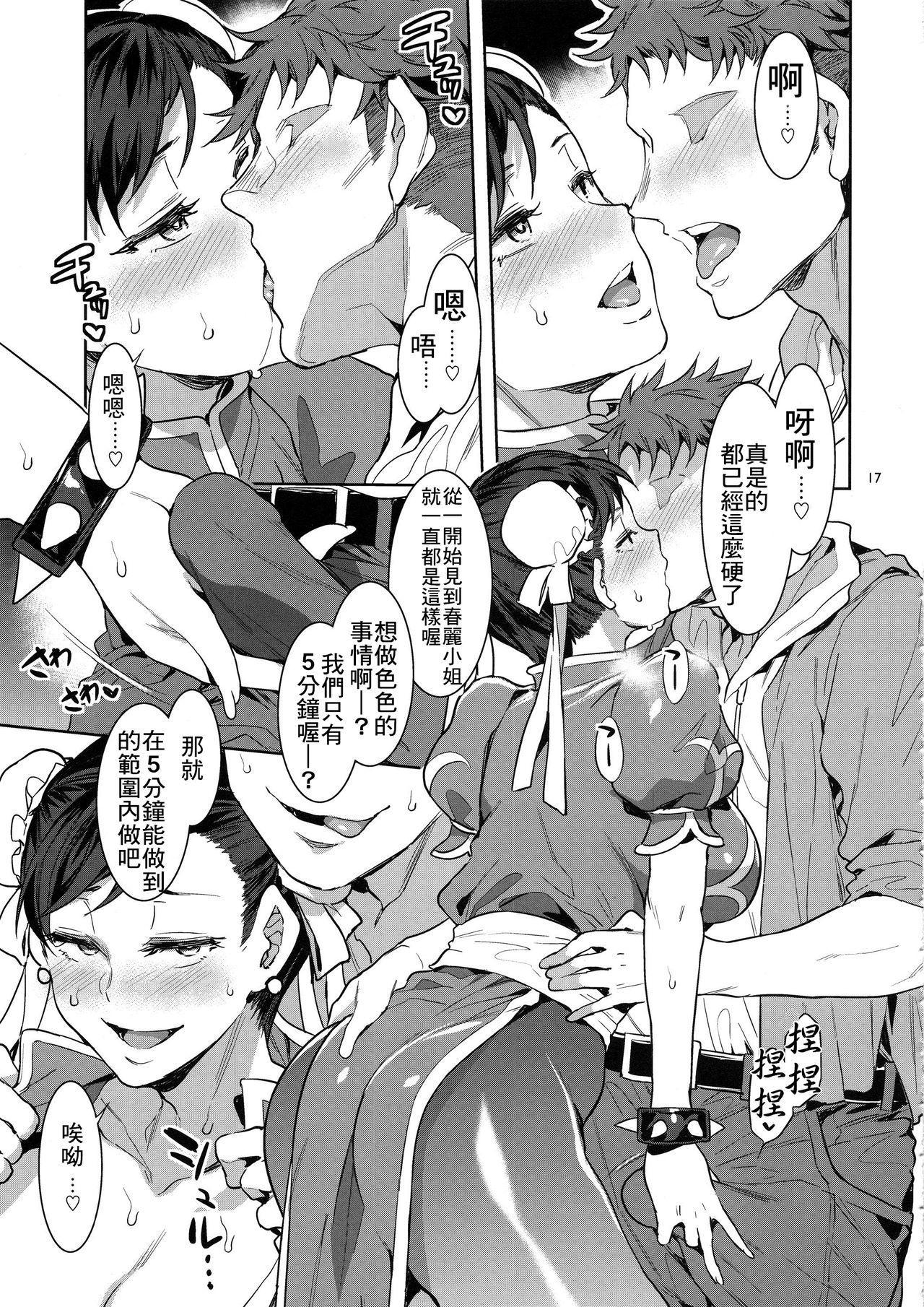 Kakutou Musume Yarimoku Goukon | 格鬥女孩的幹砲聯誼 16