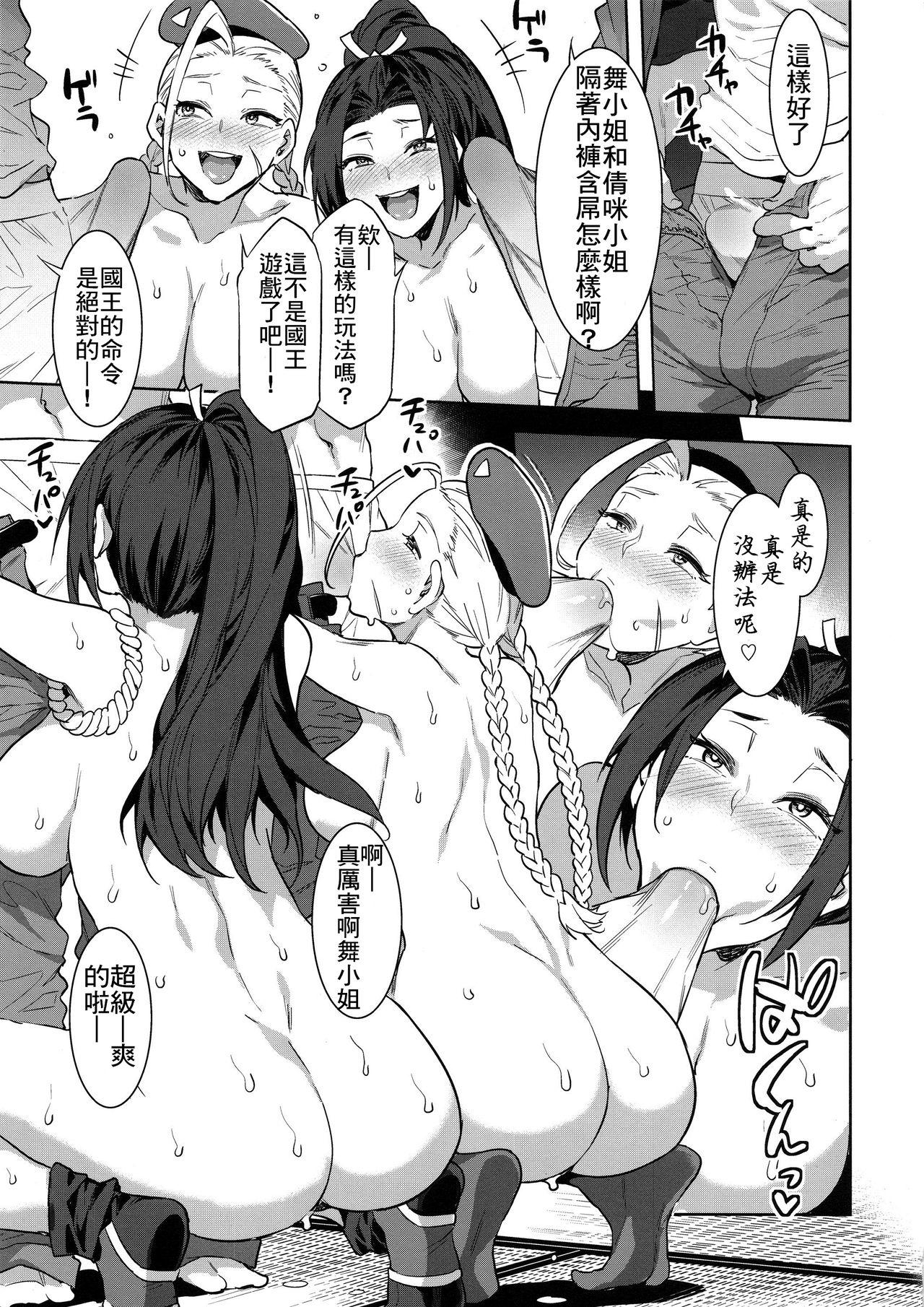 Kakutou Musume Yarimoku Goukon | 格鬥女孩的幹砲聯誼 20