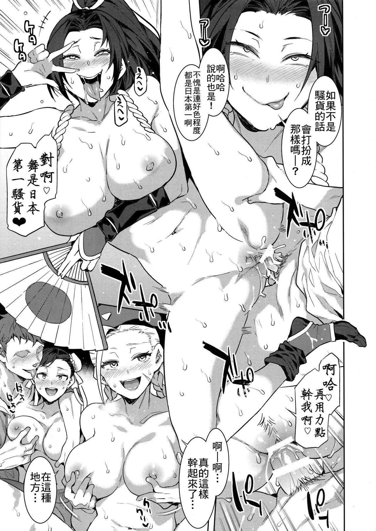 Kakutou Musume Yarimoku Goukon | 格鬥女孩的幹砲聯誼 24