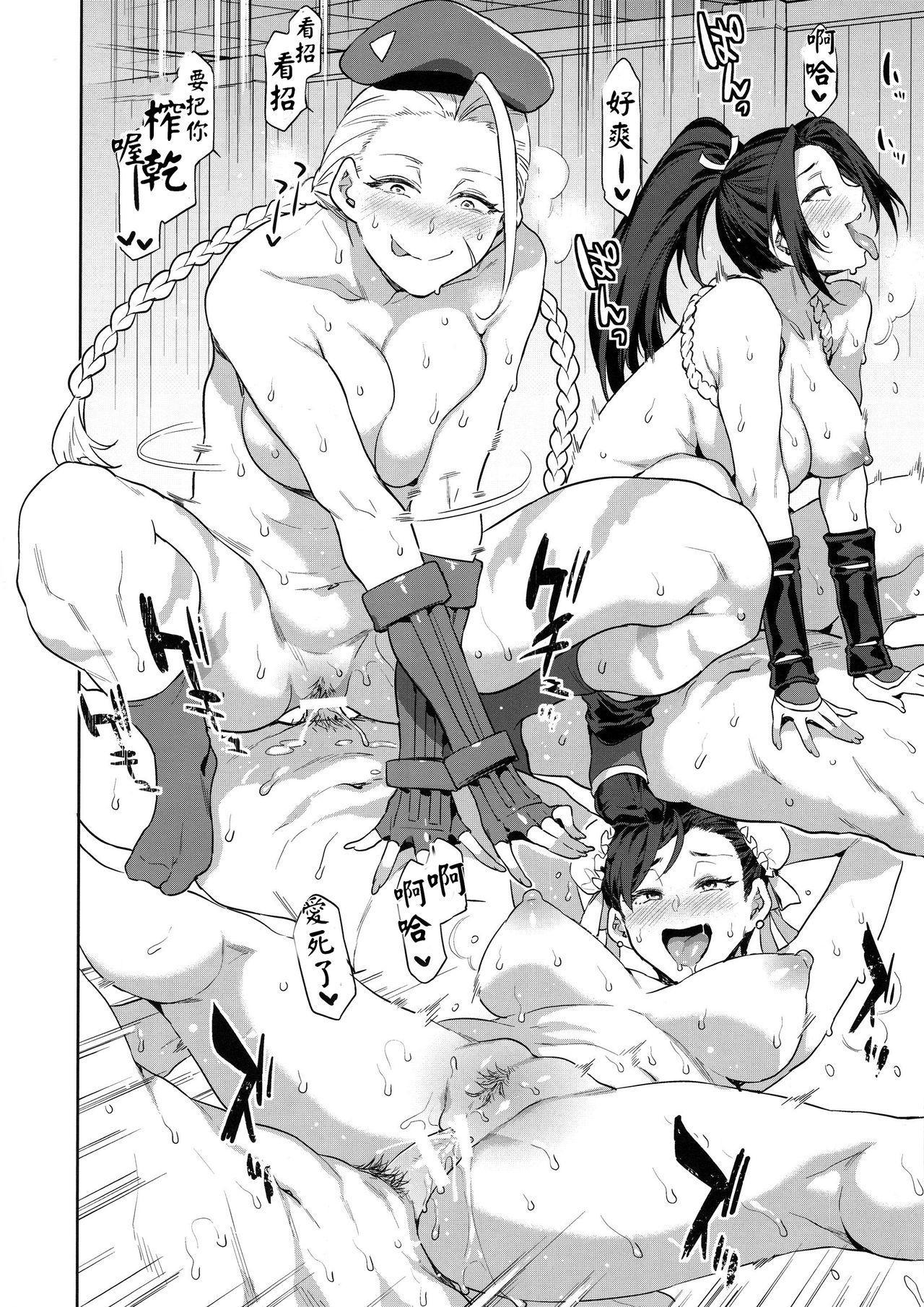 Kakutou Musume Yarimoku Goukon | 格鬥女孩的幹砲聯誼 29