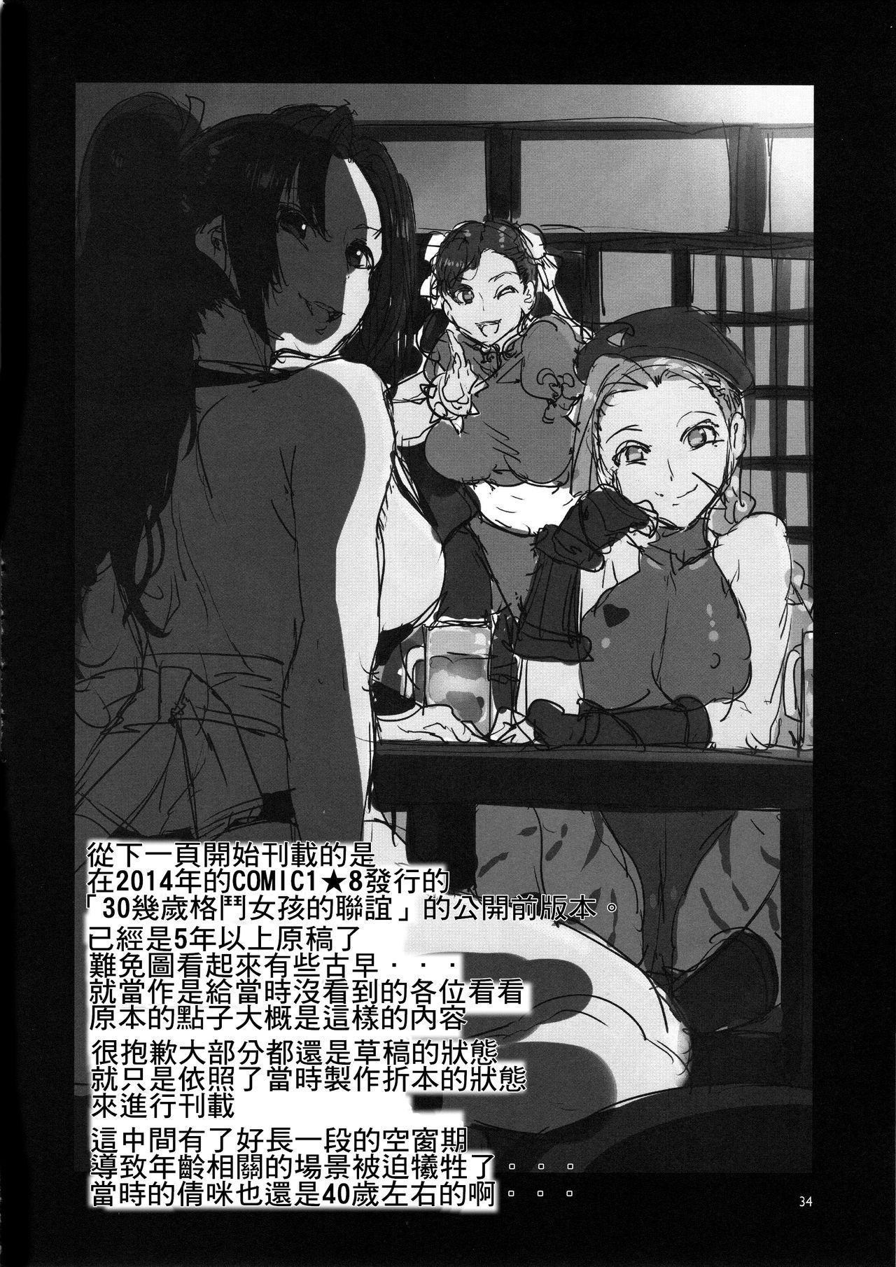 Kakutou Musume Yarimoku Goukon | 格鬥女孩的幹砲聯誼 33