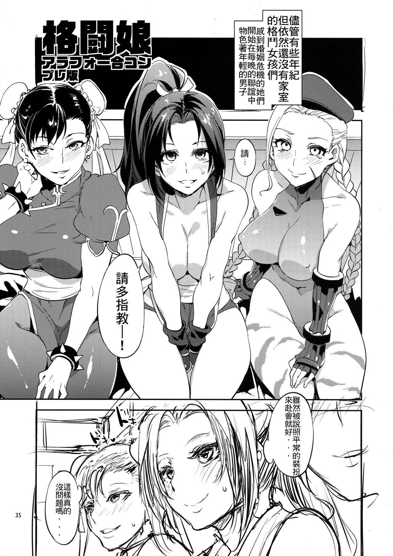 Kakutou Musume Yarimoku Goukon | 格鬥女孩的幹砲聯誼 34