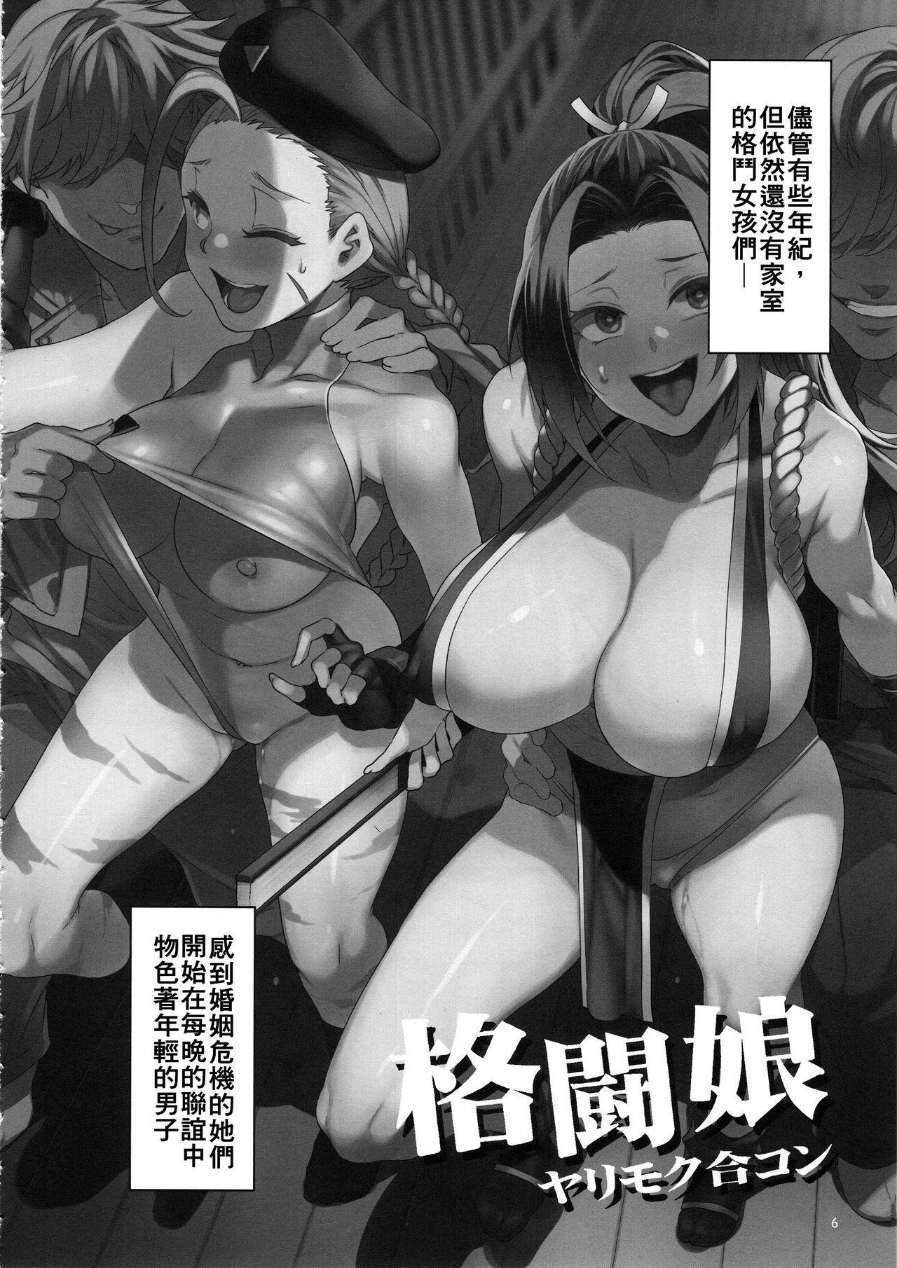 Kakutou Musume Yarimoku Goukon | 格鬥女孩的幹砲聯誼 5