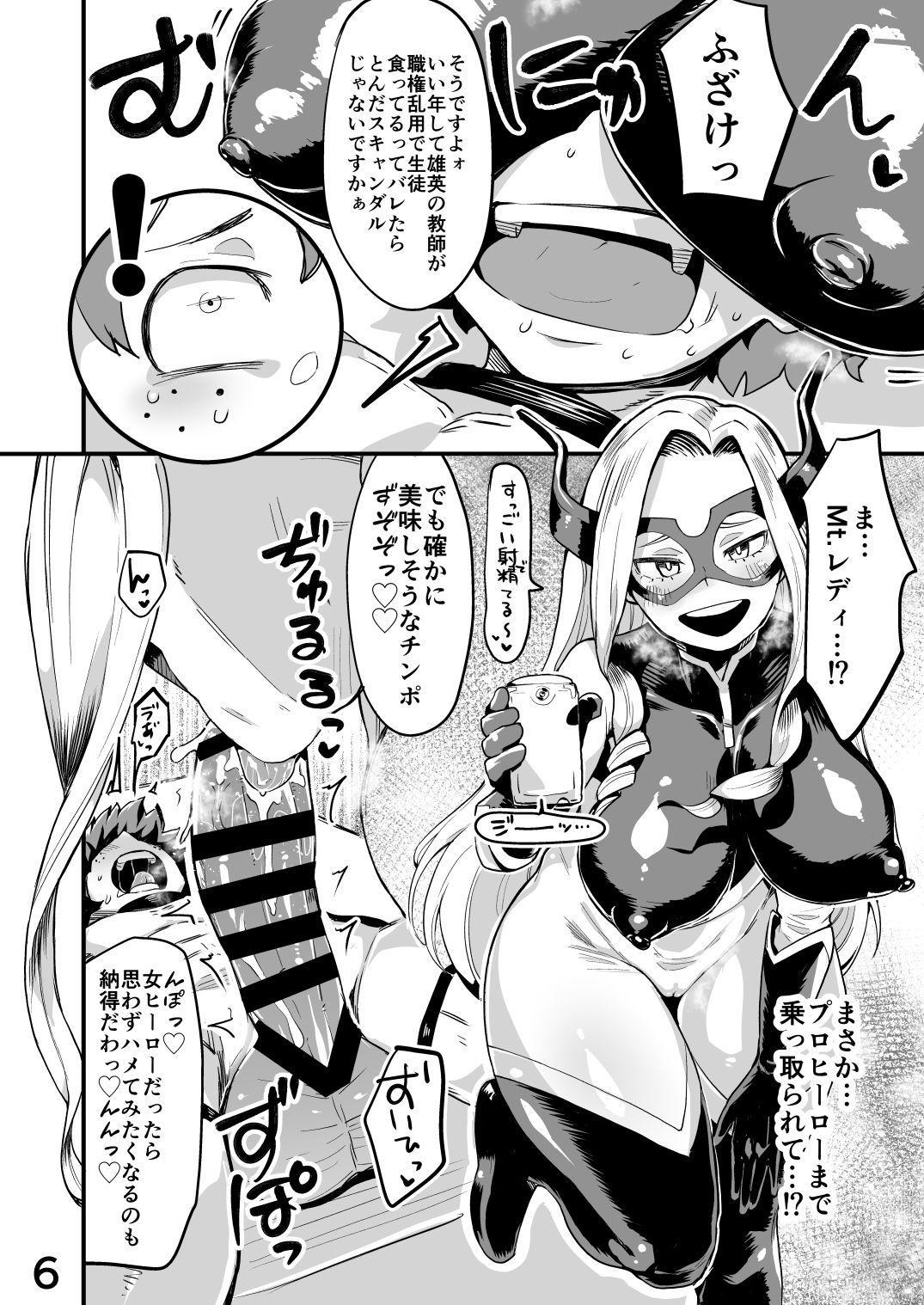 Boku to Nottori Villain Nakademia Vol. 2 4