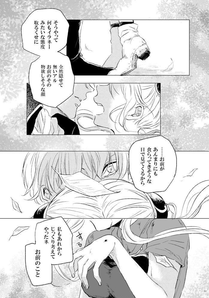 Koi wa Michizure 11