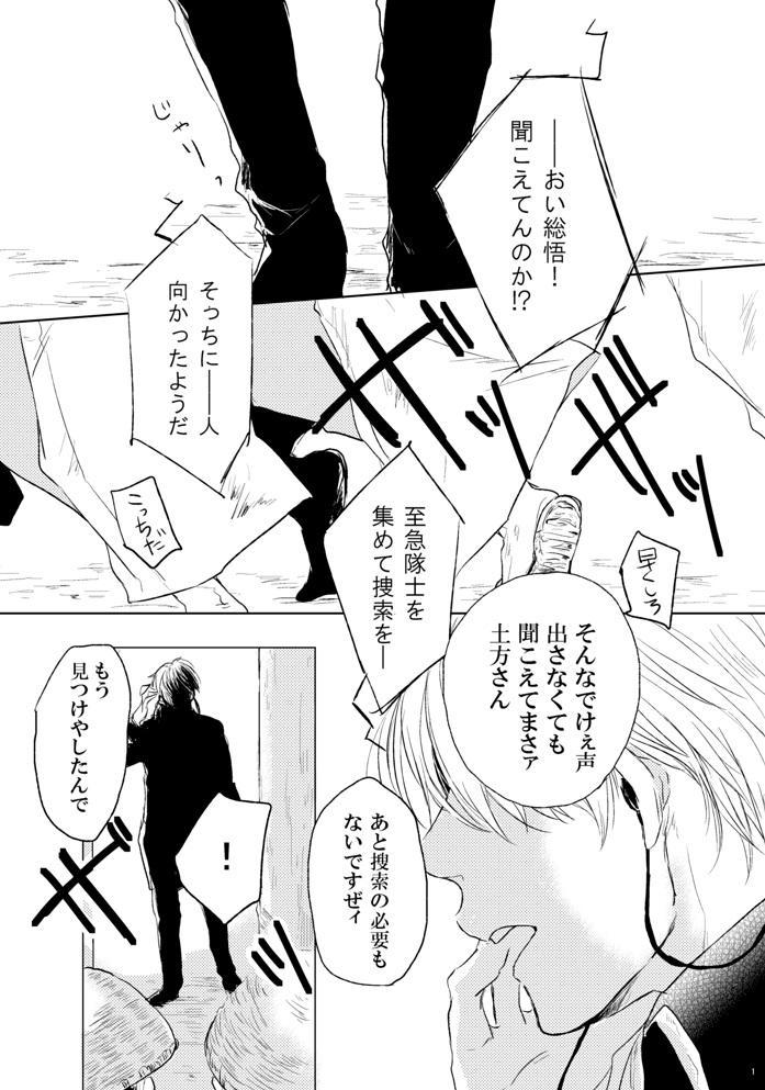 Koi wa Michizure 1