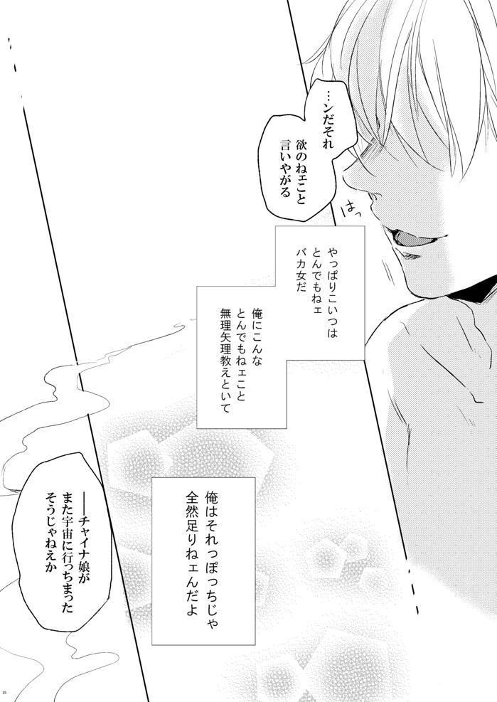 Koi wa Michizure 25