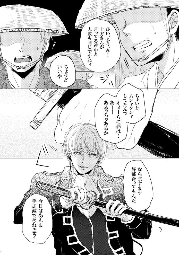 Koi wa Michizure 2