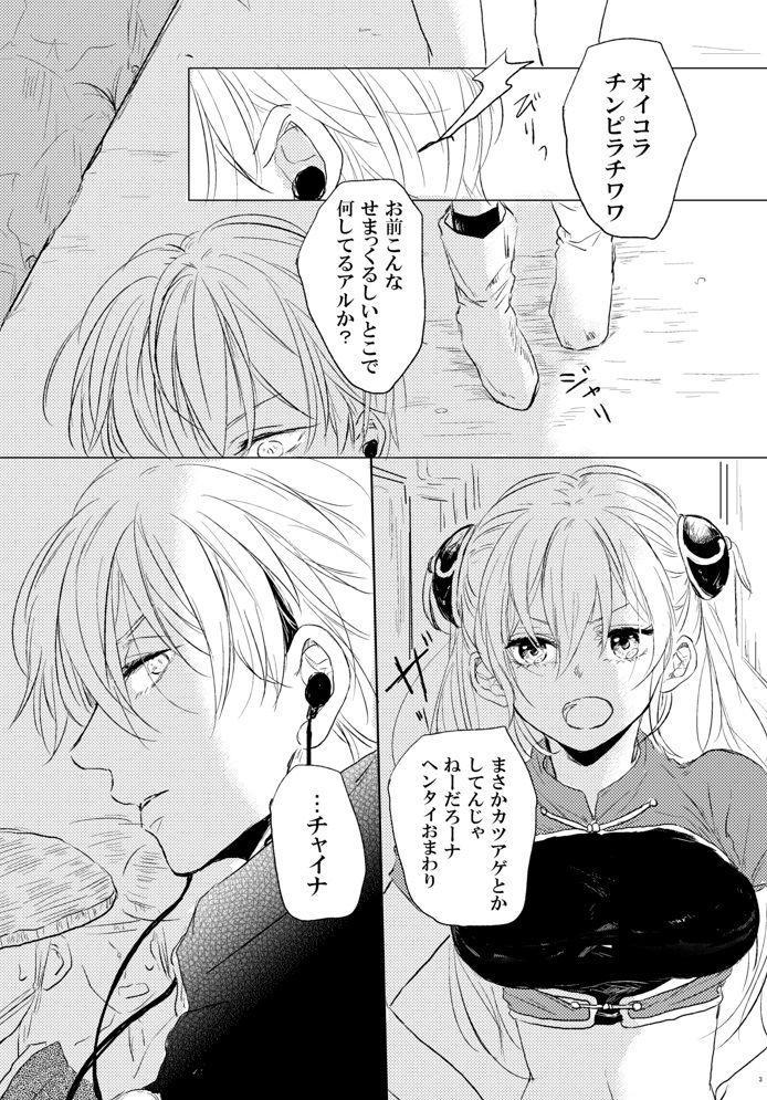 Koi wa Michizure 3