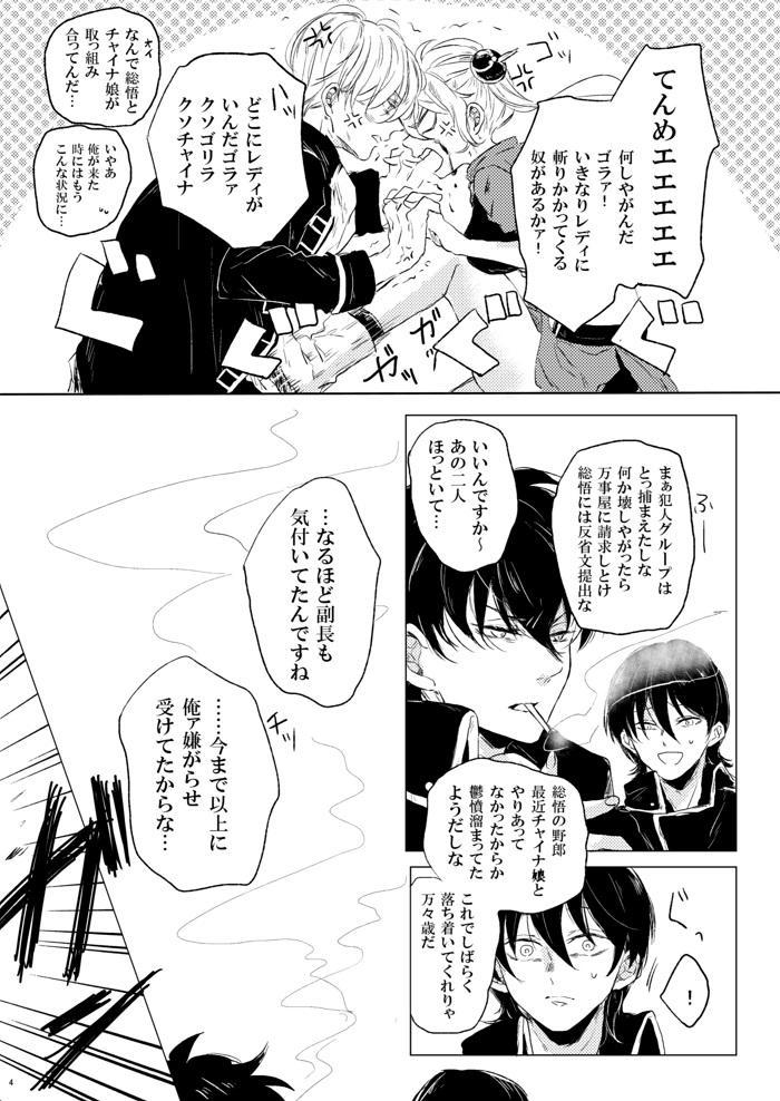 Koi wa Michizure 5
